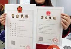 企业注册办理营业执照